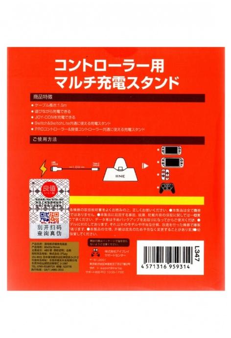Nintendo IINE - 良值 充電座 : Pro控制器 & JOY-CON x 2 (亞) SWITCH