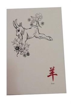 Goat Chinese Zodiac Notebook