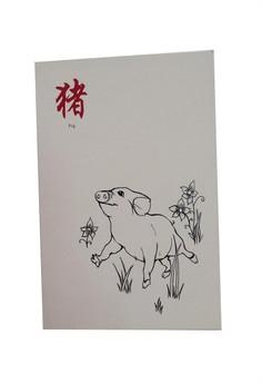 Pig Chinese Zodiac Notebook