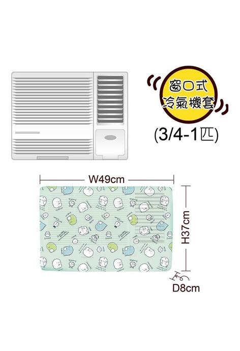 sumikko gurashi 角落生物冷氣機套 (3/4-1匹)