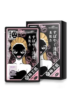 SexyLook Black Cotton Mask - Intensive Whitening (5pcs)