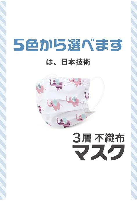 Alrisun LR - 日本品牌兒童專用大象圖案口罩60件盒裝,14.5CM抗疫防菌3D立體3層耳掛式口罩防飛沫防細菌防病毒防粉塵高級防護口罩國際互認CNAS認証Gb2626-2006標準(LR-MASK-ELEPHANT)
